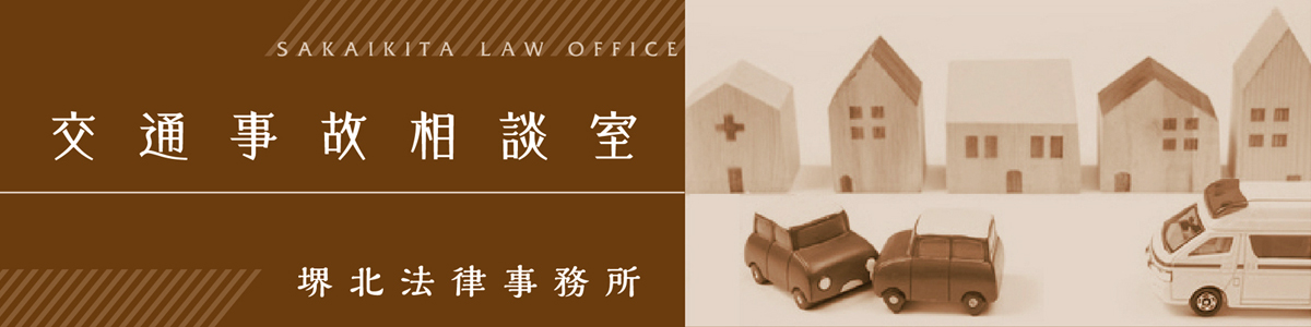 堺北法律事務所 交通事故相談室